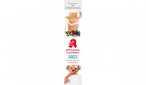 Apothekerkalender 2022